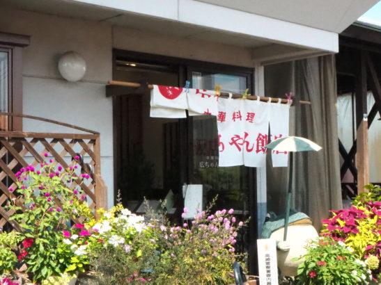 広ちゃん飯店 入口