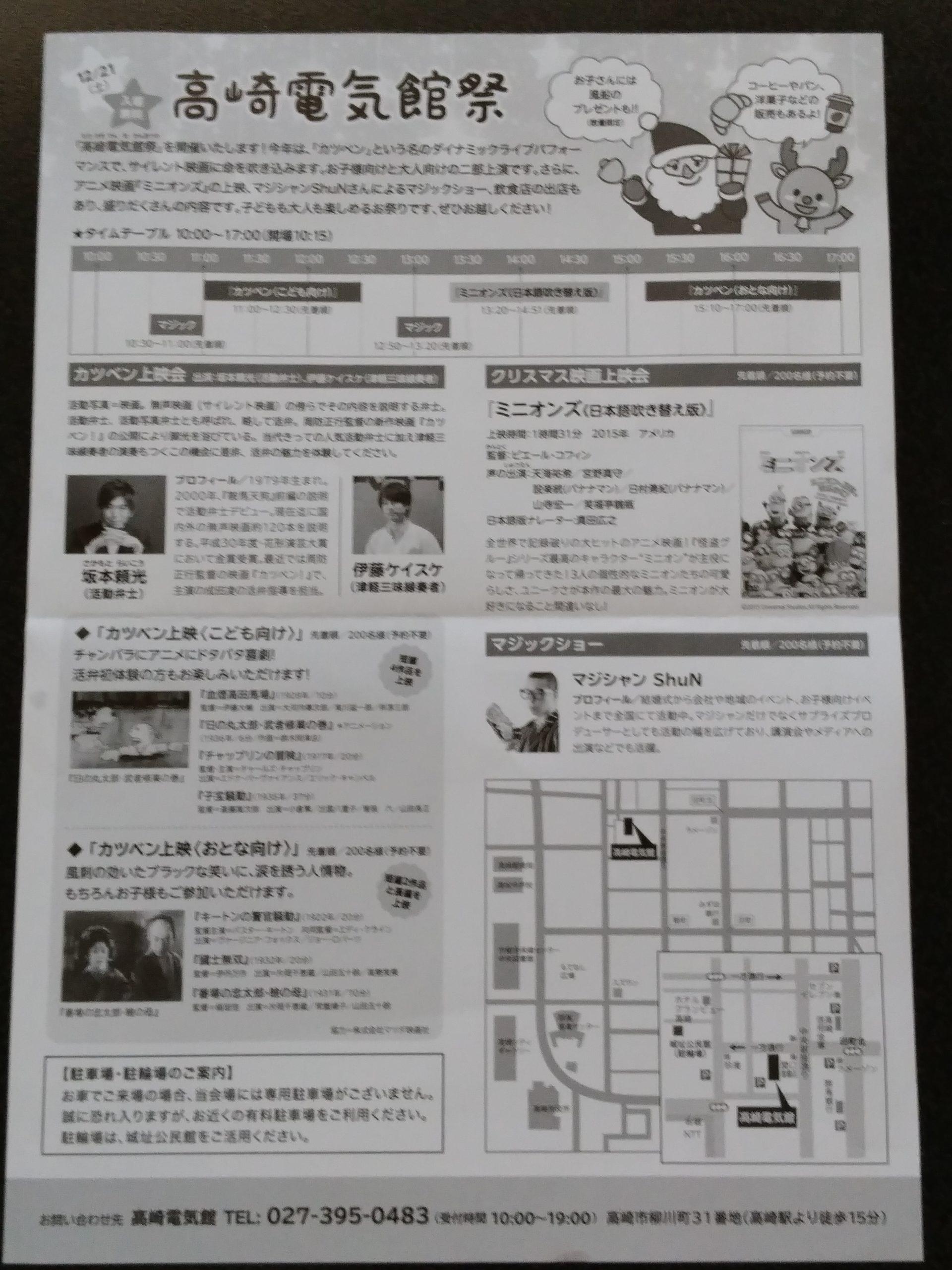 高崎電気館祭 タイムスケジュール