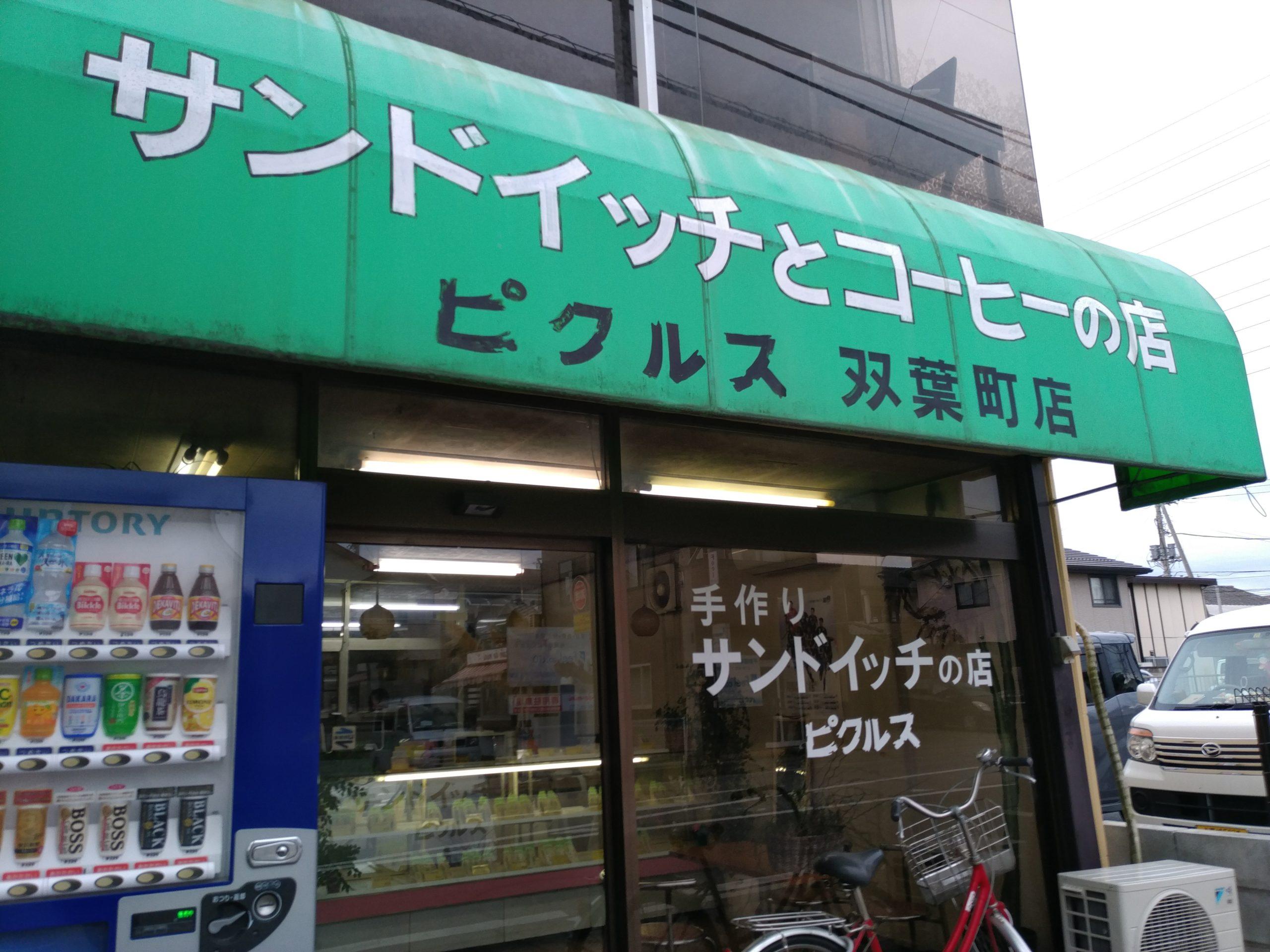 ピクルス 店舗