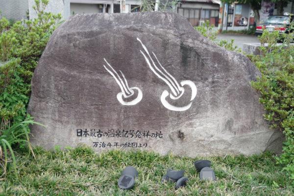 磯部温泉 恋人の聖地 愛妻池