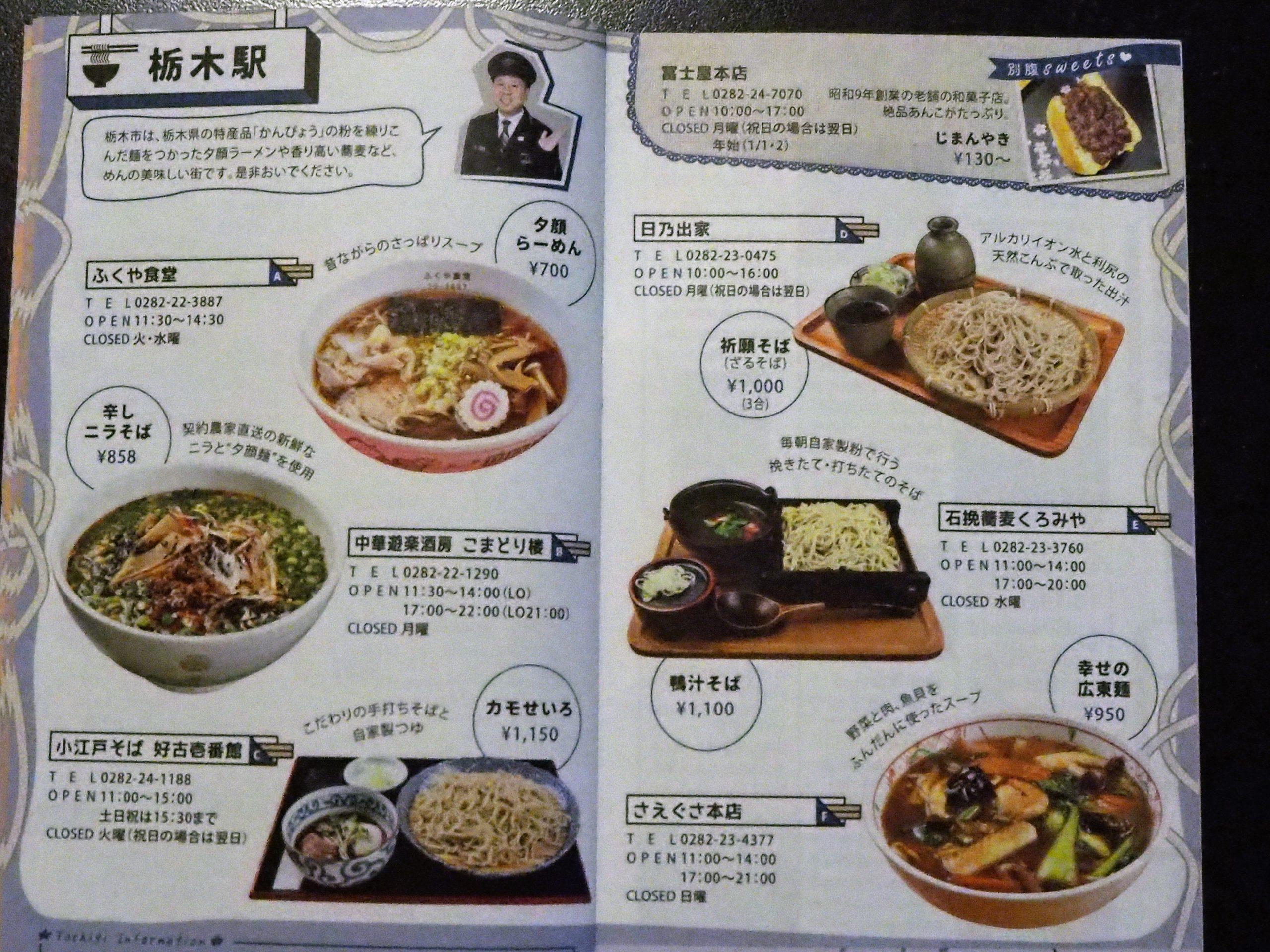 栃木駅 メニュー