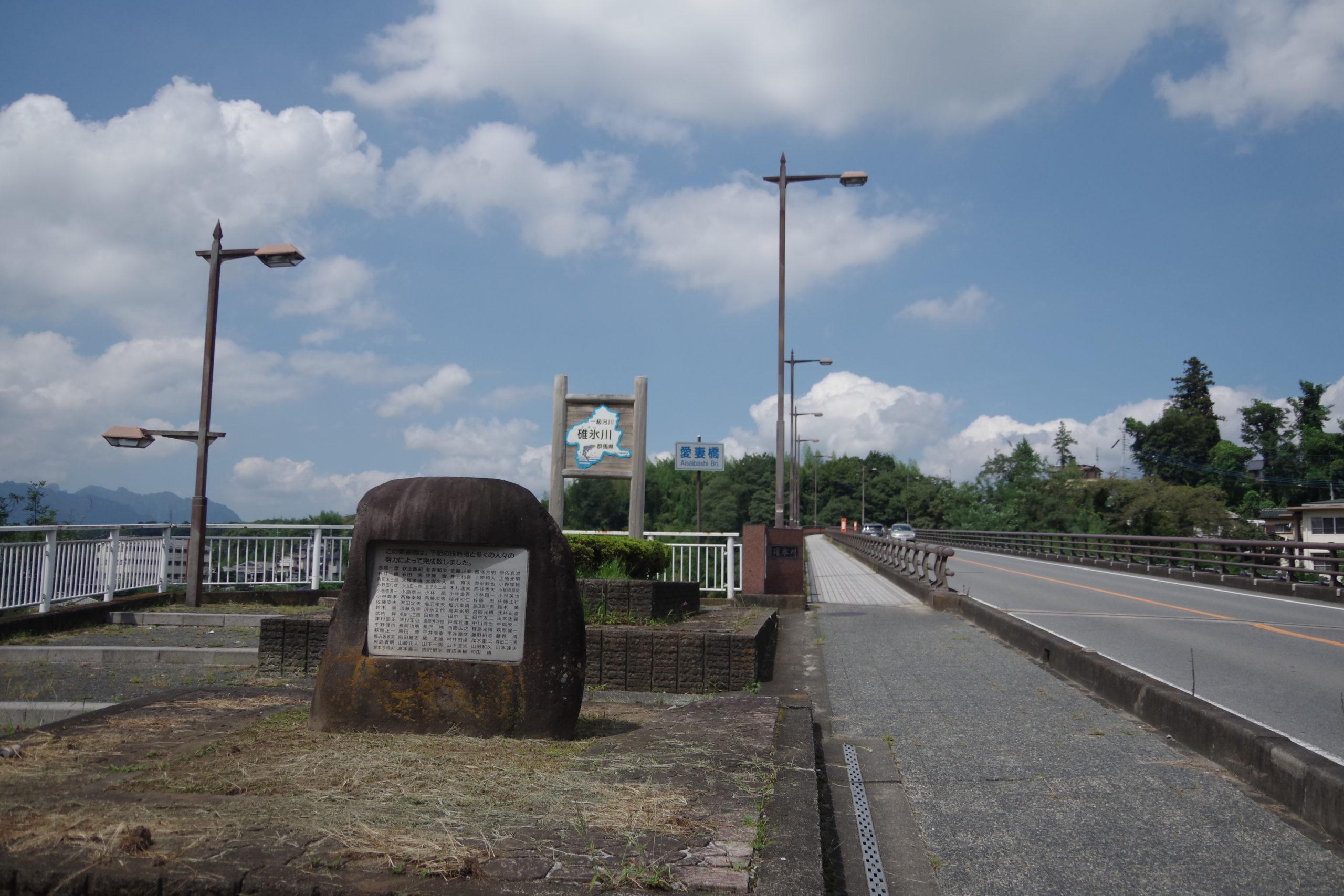 磯部温泉 恋人の聖地 愛妻橋