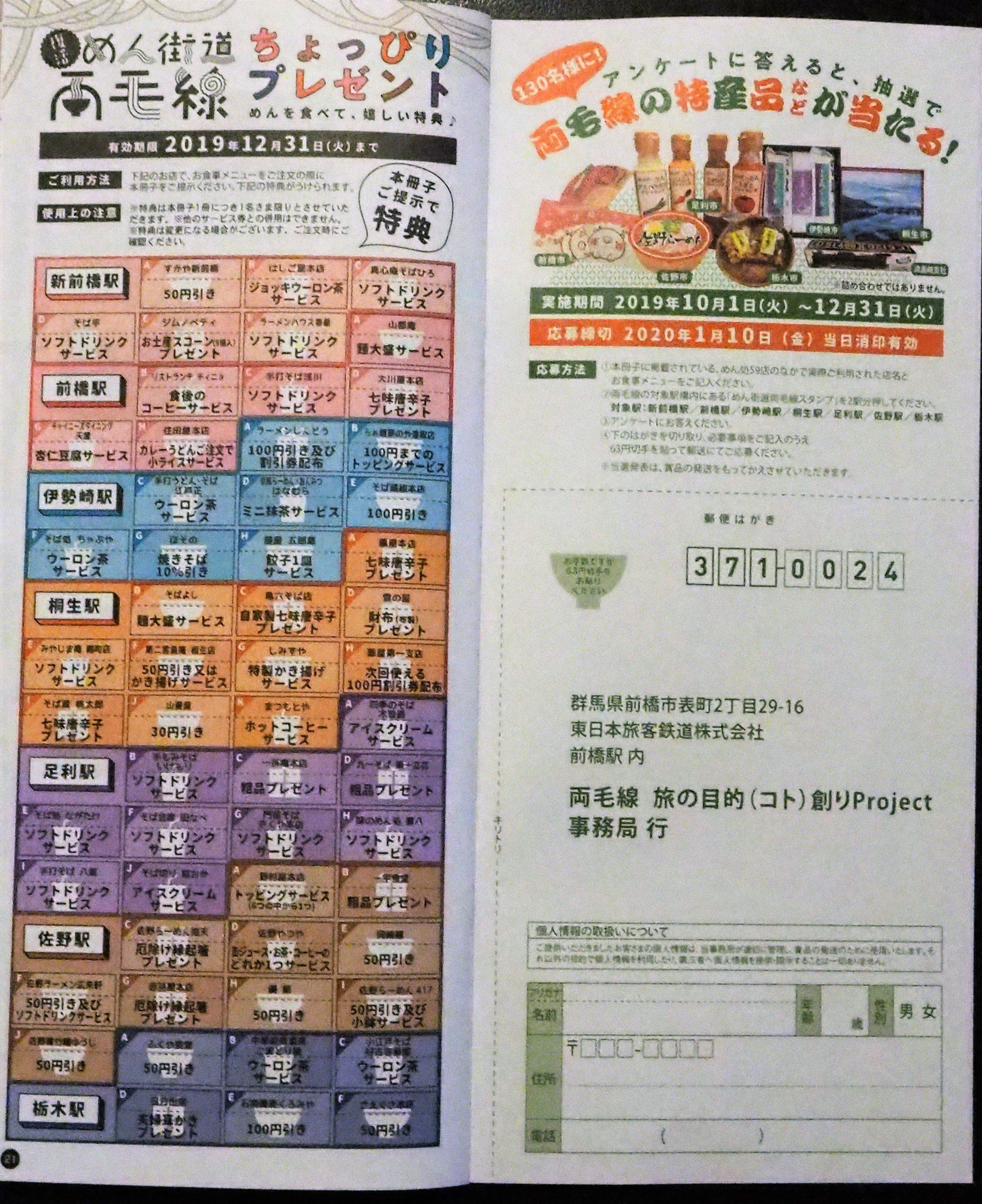 """""""復活""""めん街道両毛線 冊子"""