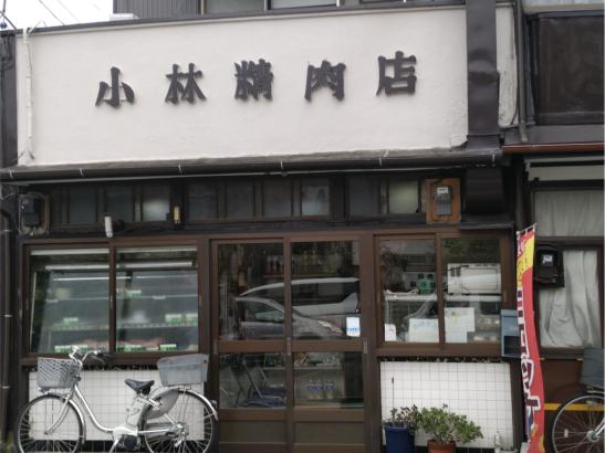 小林精肉店 店舗
