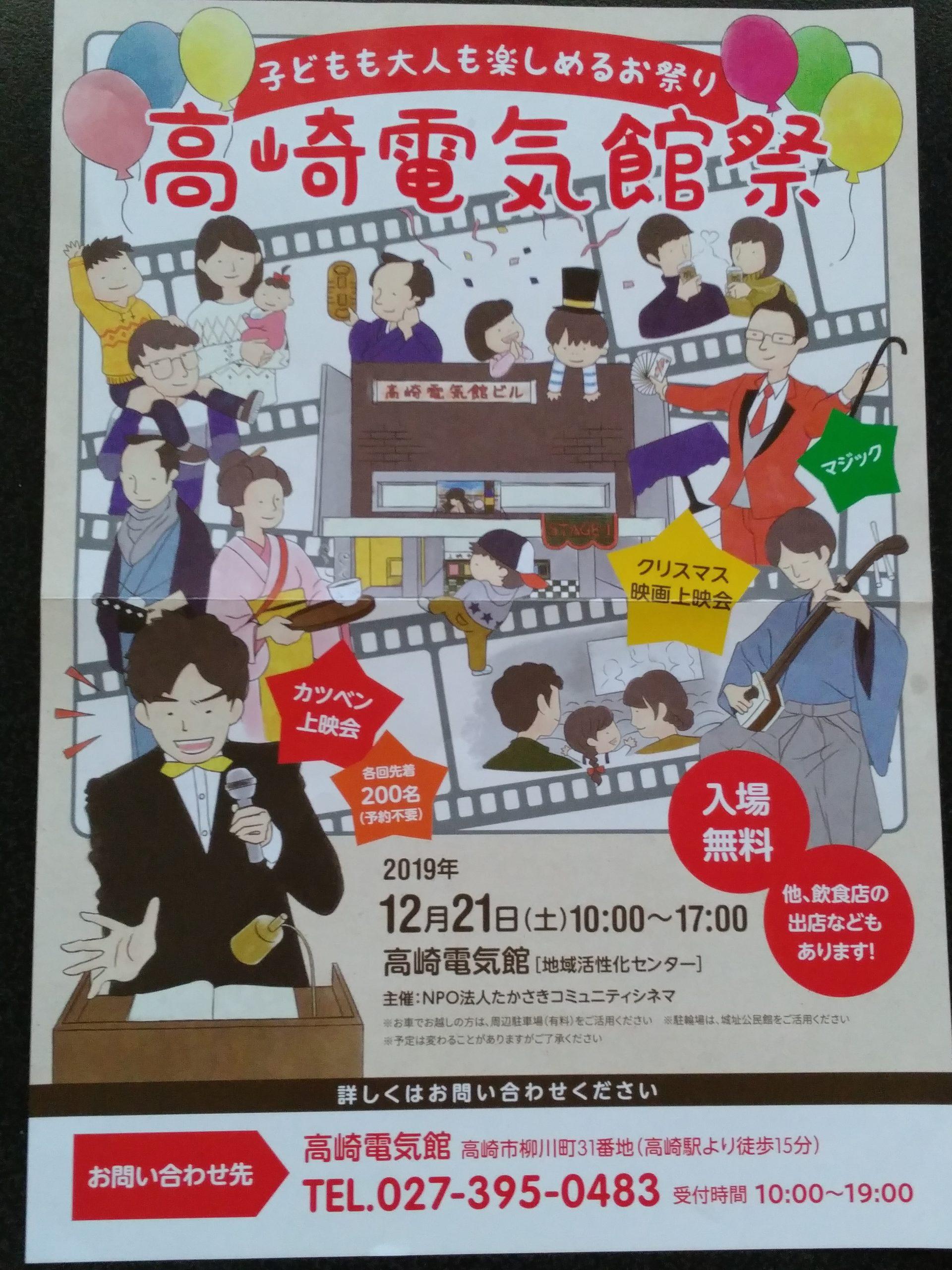 高崎電気館祭 ポスター