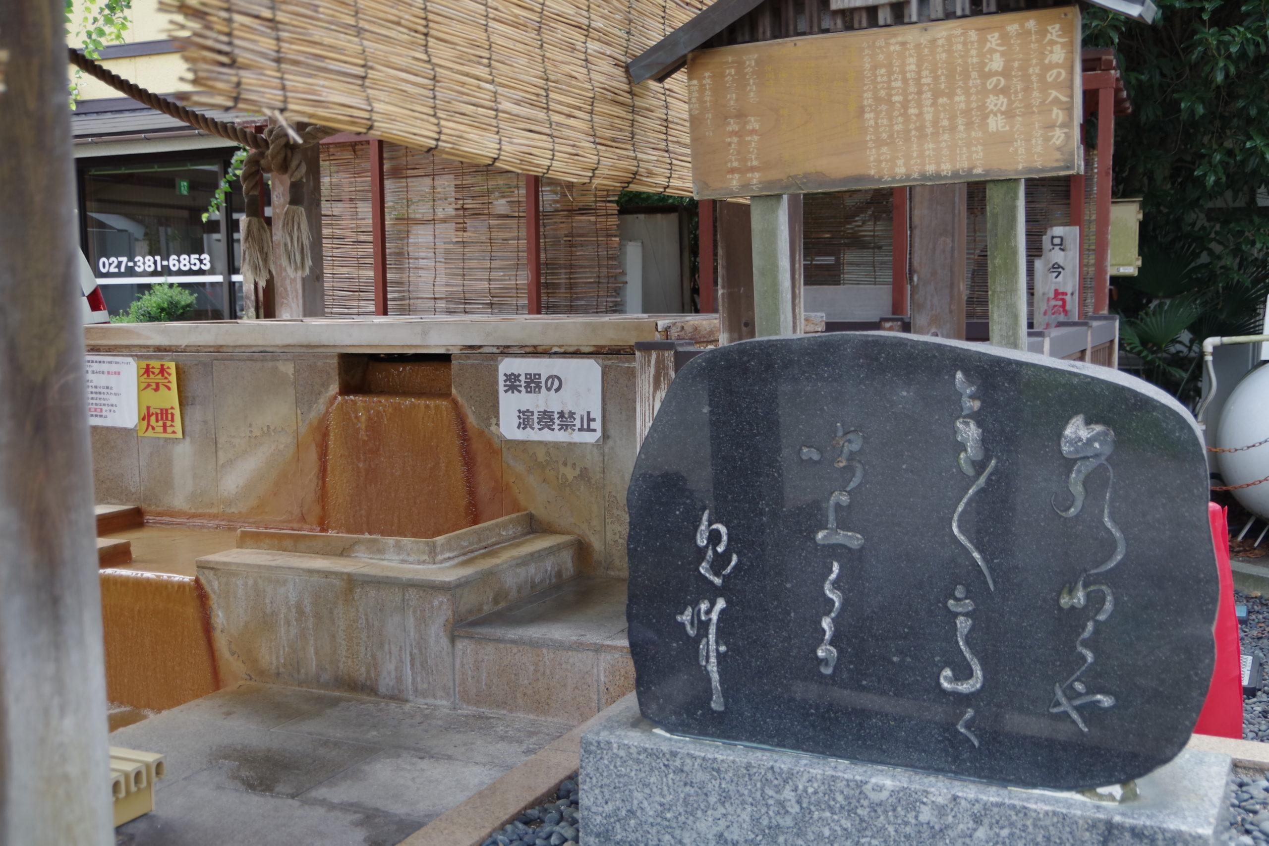 磯部温泉 恋人の聖地 石碑