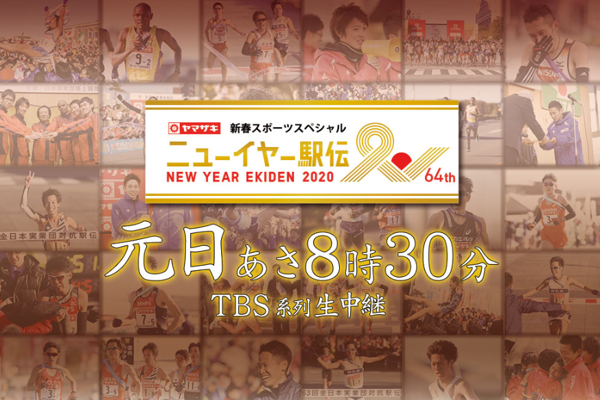 TBS ニューイヤー駅伝