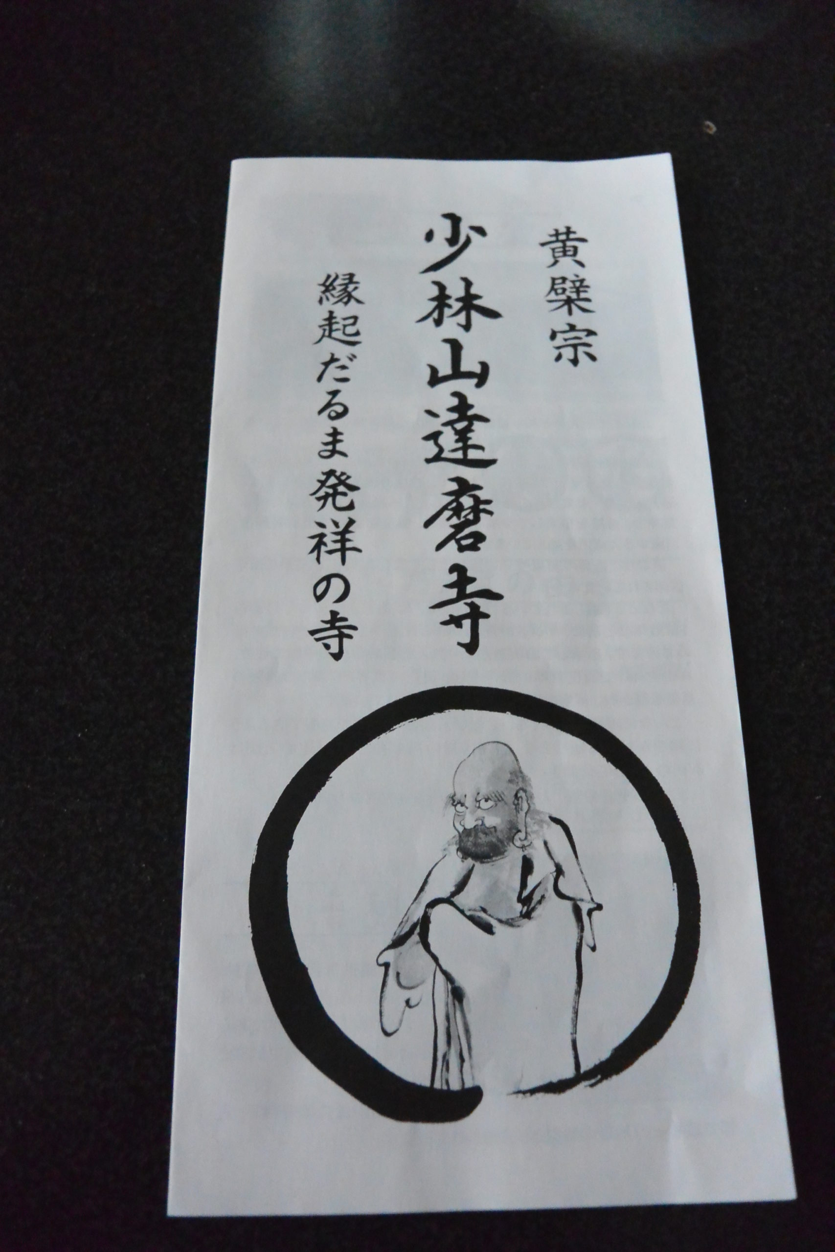 少林山達磨寺 お札
