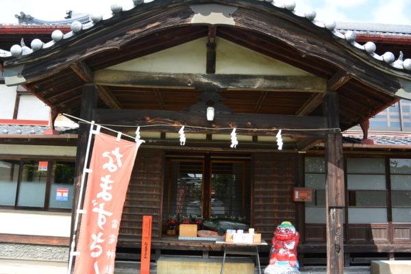 パワースポット 雷伝神社