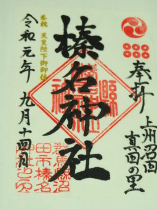 パワースポット 沼田榛名神社