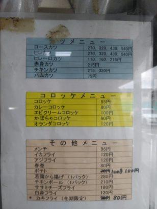 小林精肉店 メニュー