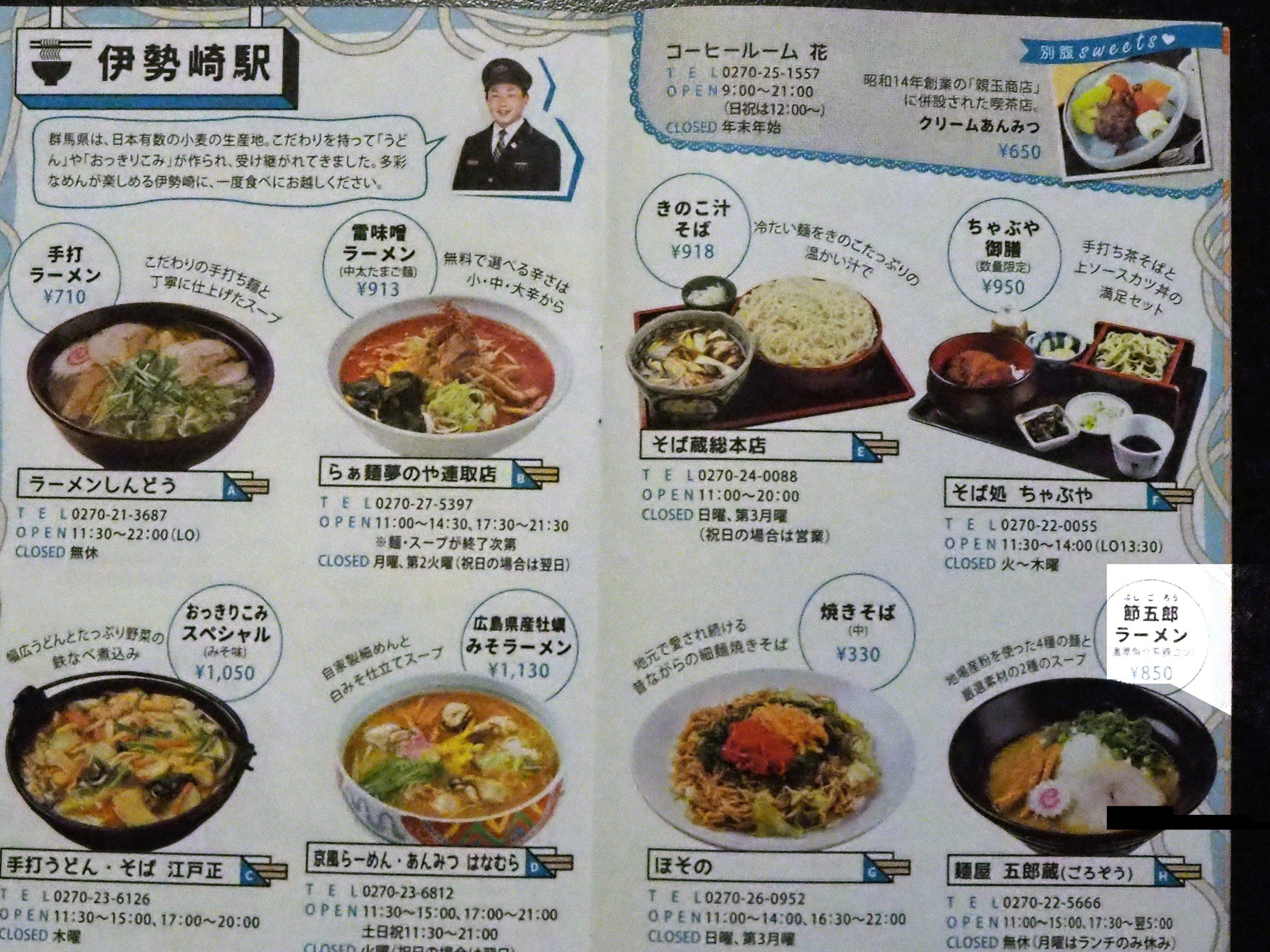 伊勢崎駅周辺 メニュー