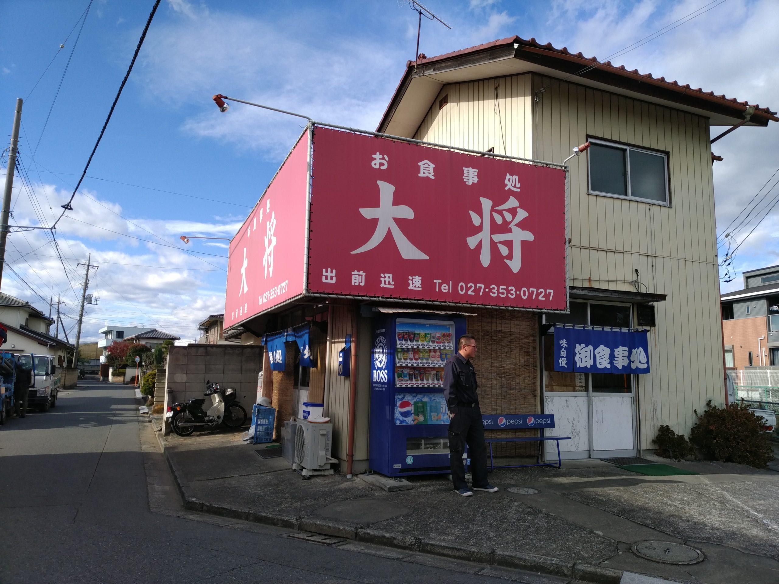 大将 店舗