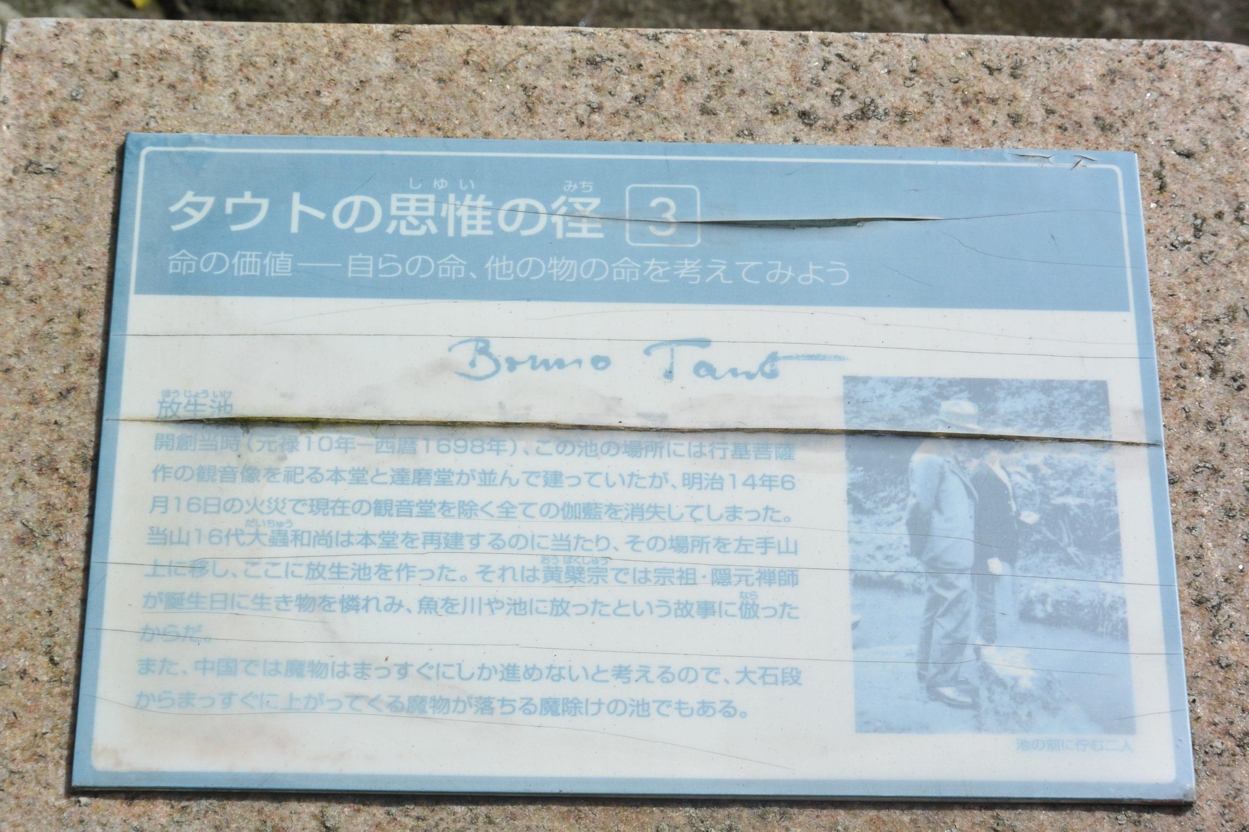 少林山達磨寺 ブルーノ・タウト