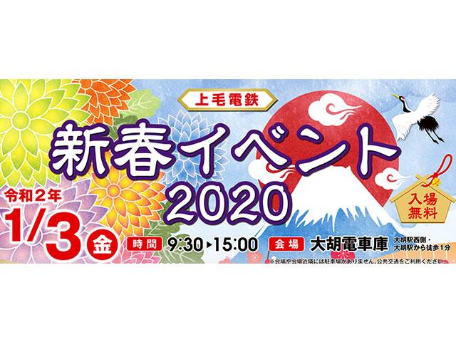 上毛電鉄新春イベント2020