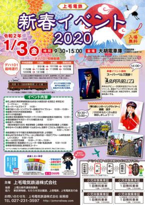 上毛電鉄新春イベント2020チラシ