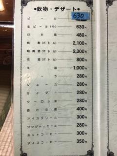 広ちゃん飯店 メニュー