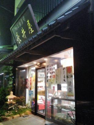 長井屋製菓 店舗