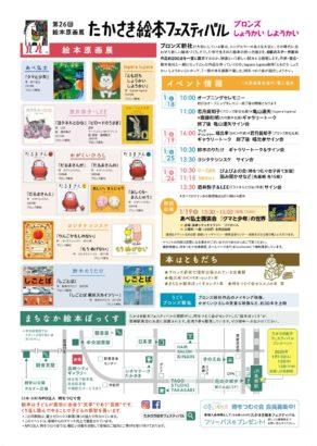たかさき絵本フェスティバル イベントスケジュール