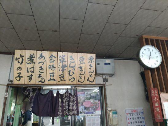 メニュー 小田原屋