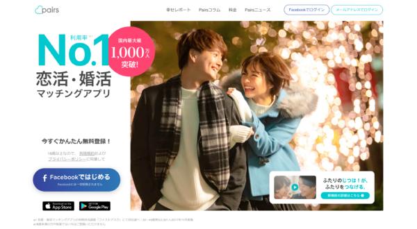 婚活サイト おすすめ ランキング 口コミ 評判