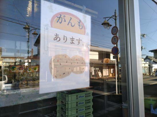 がんもあります むさしや豆腐店