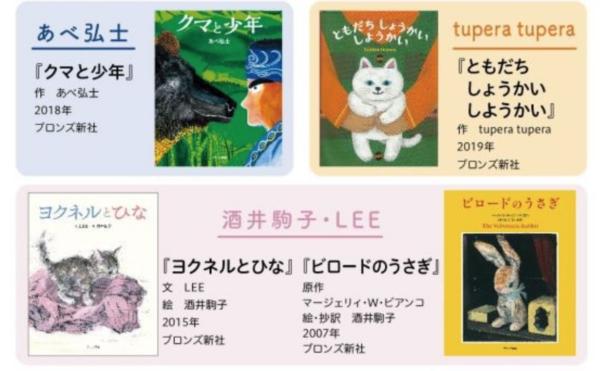 たかさき絵本フェスティバル 絵本原画展1
