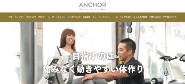 パーソナルトレーニングジム ANCHOR