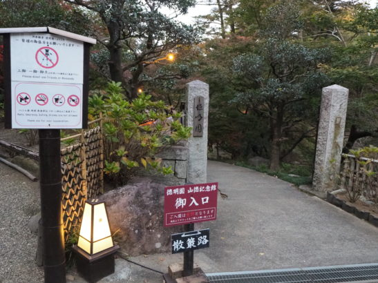 徳明園 日本庭園
