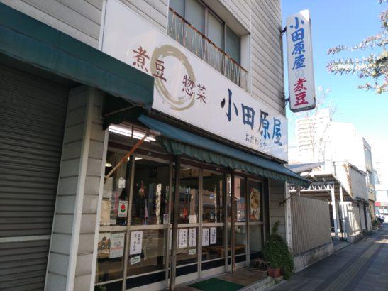 小田原屋 店
