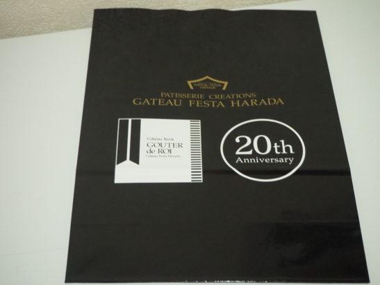 ハラダグーテ・デ・ロワ 専用紙袋