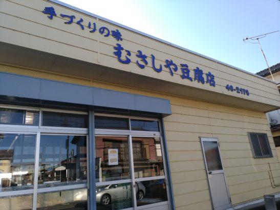 店舗 むさしや豆腐店