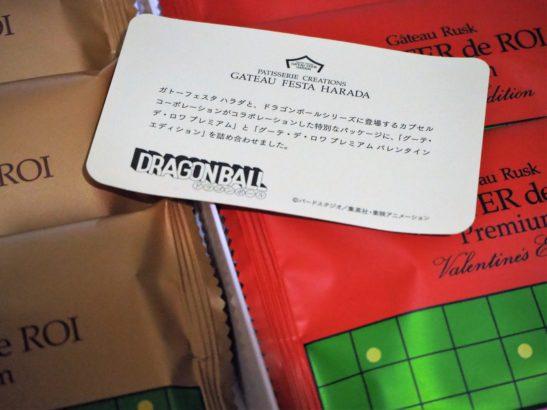 ハラダドラゴンボールラスク 詰め合わせ説明カード