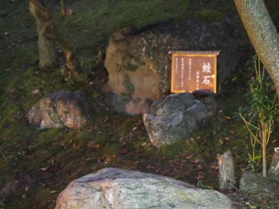 徳明園 蛙石