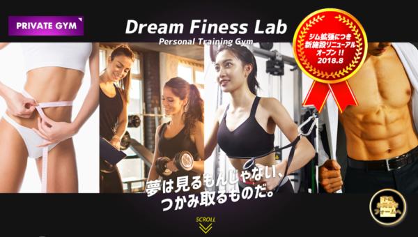 パーソナルトレーニングジム Dream Fitness Lab