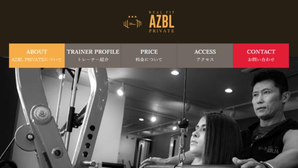 パーソナルトレーニングジム AZBL PRIVATE