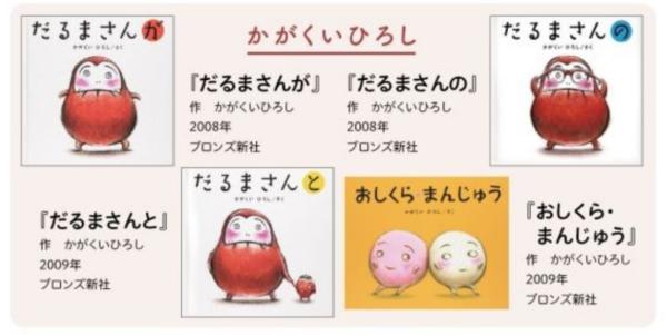 たかさき絵本フェスティバル 絵本原画展2