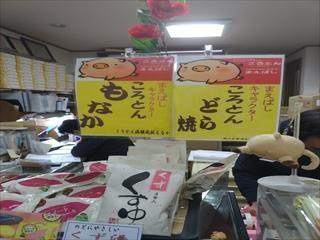 長井屋製菓 ころとん お菓子