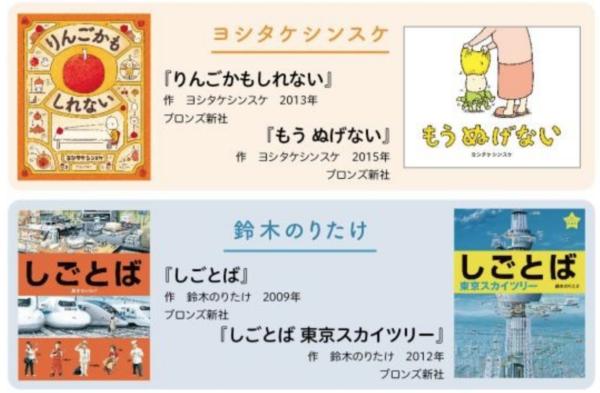 たかさき絵本フェスティバル 絵本原画展3