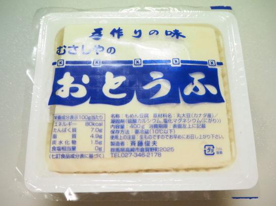 絹ごし豆腐 むさしや豆腐店