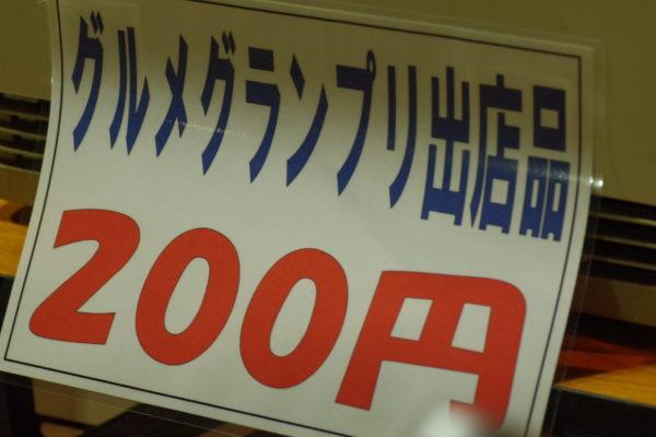 道の駅しもにたイルミネーション 値段