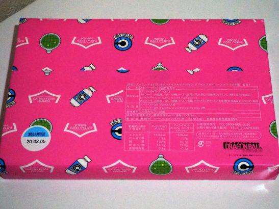ハラダドラゴンボールラスク ピンク包装2