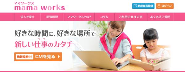 パート 求人サイト ママワークス
