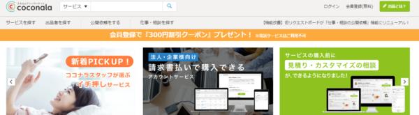 パート 求人サイト ココナラ