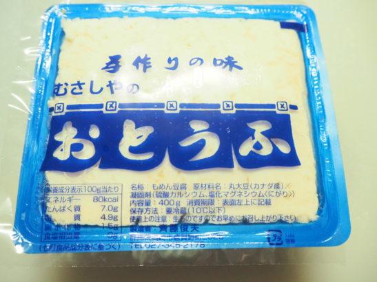 木綿豆腐 むさしや豆腐店