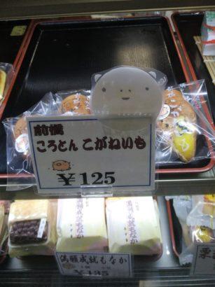 長井屋製菓 黄金いも