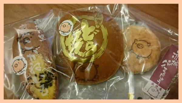 長井屋製菓 パイ