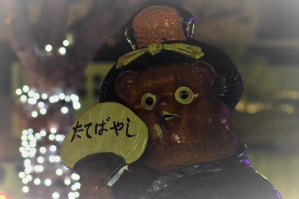 館林光のページェント タヌキ