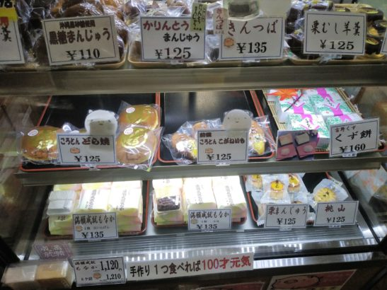 長井屋製菓 店頭