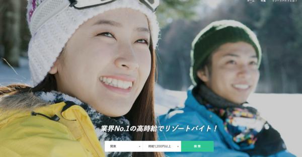 バイトおすすめ リゾートバイト.com